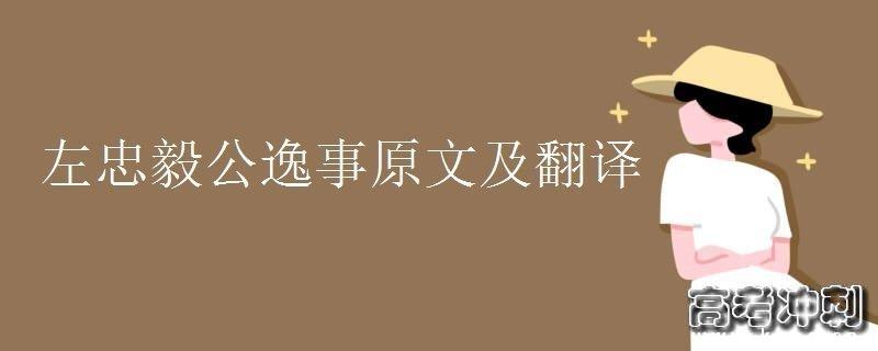 左忠毅公逸事原文及翻译