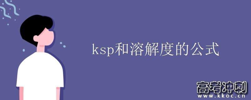 ksp和溶解度的公式