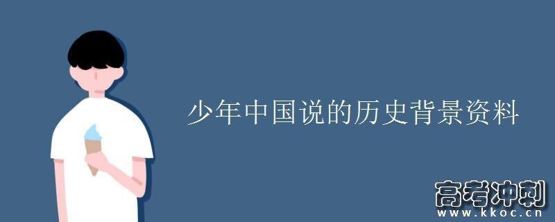 少年中国说的历史背景资料
