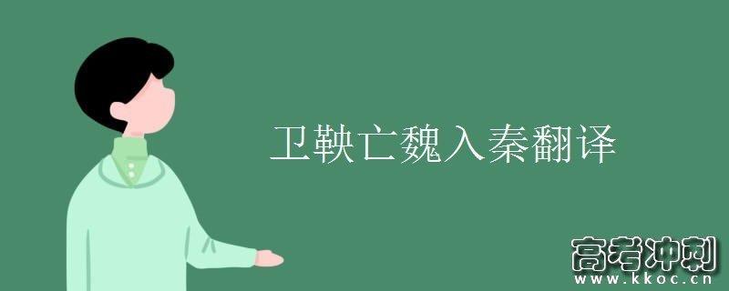 卫鞅亡魏入秦翻译