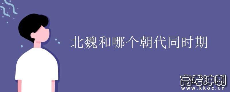 北魏和哪个朝代同时期