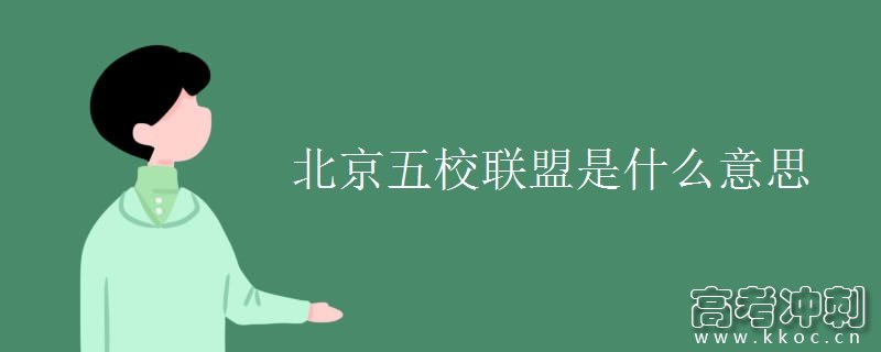 北京五校联盟是什么意思