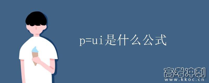 p=ui是什么公式